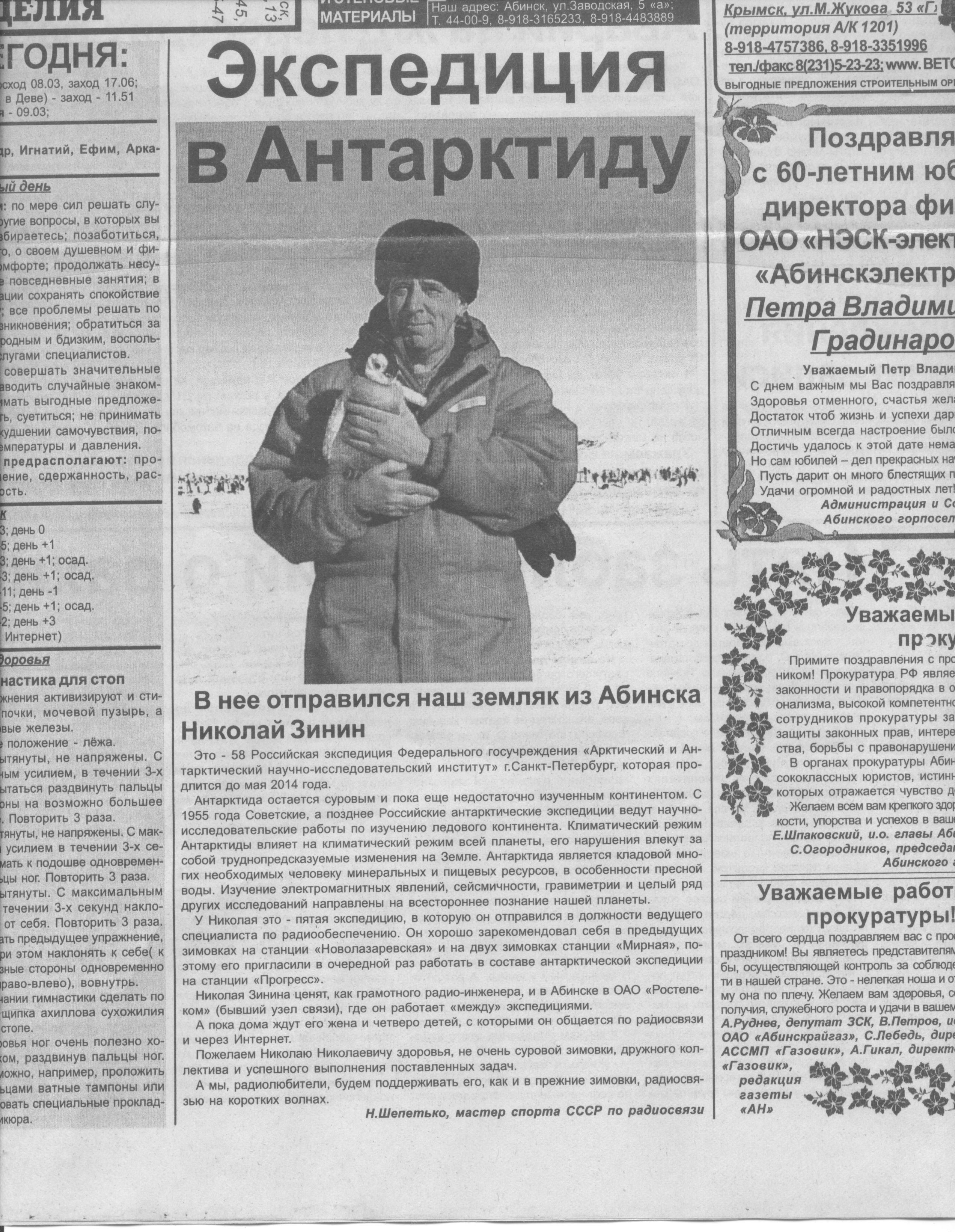 http://rk6ayn.ucoz.ru/info/antarktida.jpg